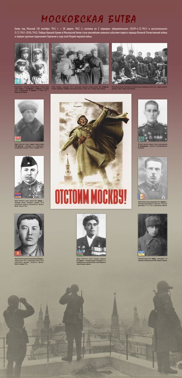 Планшет 04 Московская битва_2