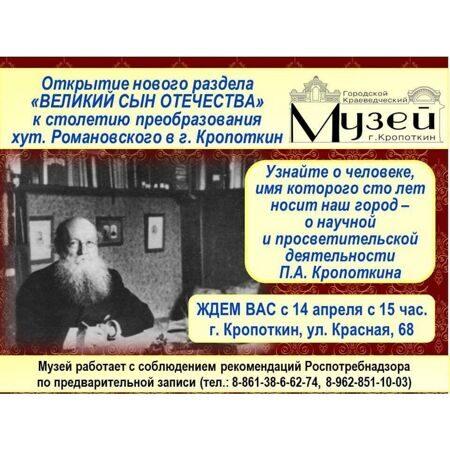 museum_kropotkin1970_169966456_447781649645288_2623859391805036842_n