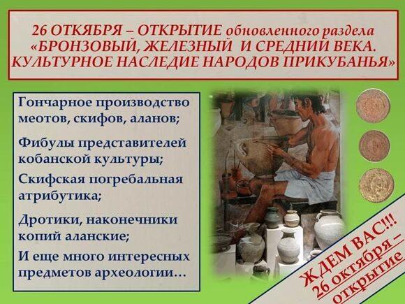 museum_kropotkin1970_122313156_352918555991588_5489528440354727113_n (1)