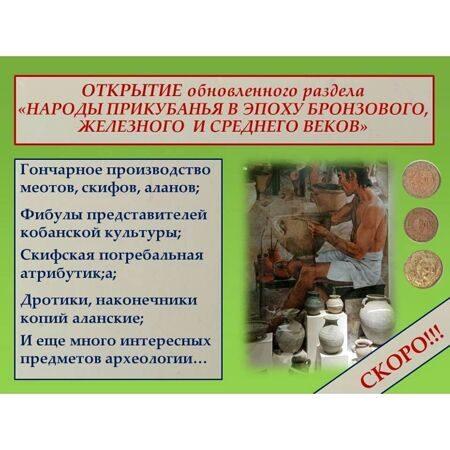 museum_kropotkin1970_120133636_336156594109894_7130874021021495325_n