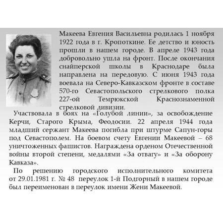 museum_kropotkin1970_120955176_258782898818503_3045944861888974290_n