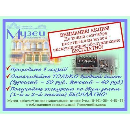 museum_kropotkin1970_118796456_648576479402338_4749146913303751677_n