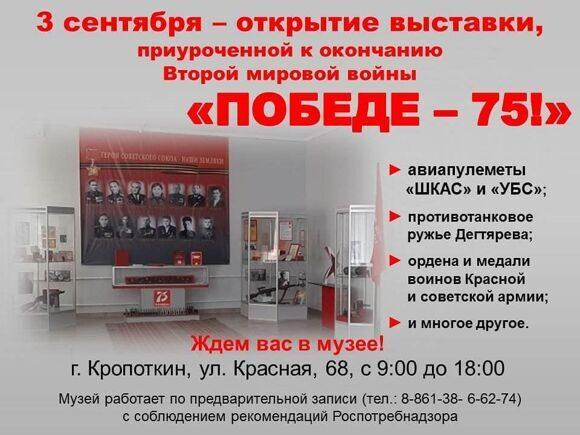 museum_kropotkin1970_118649507_348184589558170_4874107788250070224_n