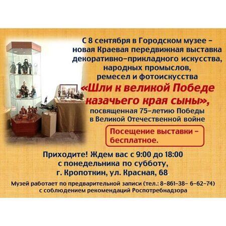 museum_kropotkin1970_118787597_1517552018440038_7009059561850839566_n