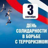 День солидарности в борьбе с терроризмом — одна из памятных дат в России, которая отмечается ежегодно 3 сентября. Эта новая памятная дата России была установлена в соответствии с федеральным законом Российской Феде