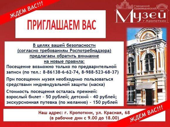 museum_kropotkin1970_106581141_269722520923449_2426368131547802666_n